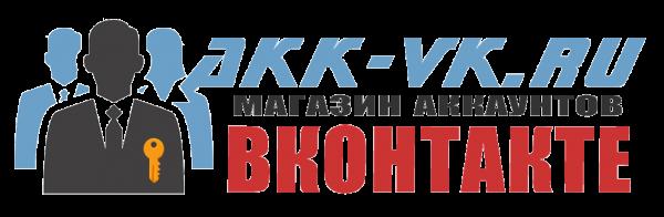 Akk-VK.ru – Магазин аккаунтов Вконтакте