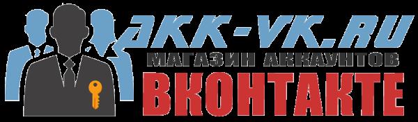 Магазин аккаунтов Akk-VK.ru